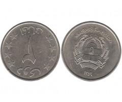 Афганистан 2 афгани 1980 года