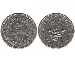 Ливан 50 пиастров 1978 года