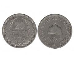Венгрия 20 филлеров 1893 года
