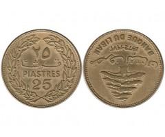 Ливан 25 пиастров 1972 года
