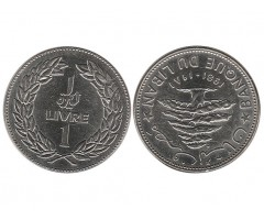 Ливан 1 ливр 1981 года
