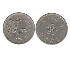 Тайвань 1 юань 1960 года