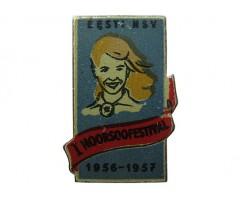 Фестиваль 1956-57