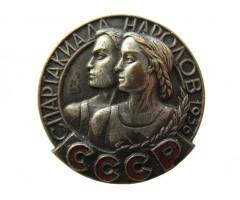 Спартакиада народов СССР