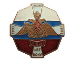 185 лет Омское ВОКУ