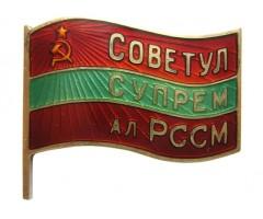 Знак Верховный Совет Молдавской ССР