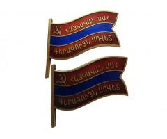 Знаки Верховного Совета Армянской ССР