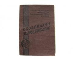 Членский билет Осоавиахим Армянской ССР