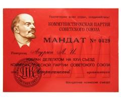 Мандат делегата XXVI съезда КПСС