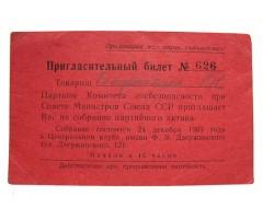 Пригласительный билет партком КГБ