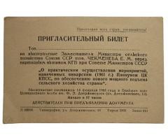 Пригласительный КГБ СССР