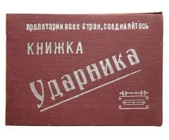 Книжка ударника