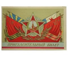 Пригласительный 20 лет Победы в ВОВ