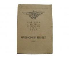 Членский билет ОДВФ СССР