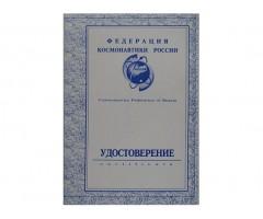 Федерация космонавтики России удостоверение
