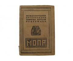 Членский билет МОПР