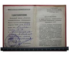 Удостоверение отличника соц.соревнования Министерства электропромышленности