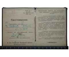 Удостоверение 3-й Пехотной Школы Комсостава