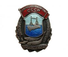 Отличник социалистического соревнования Наркомрыбпром СССР