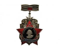 254 гвардейский полк им А.Матросова