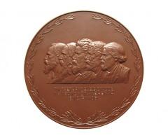 Настольная медаль 100 лет Государственной Третьяковской галерее