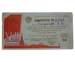 Пропуск на Красную площадь 22 годовщина Октябрьской Революции