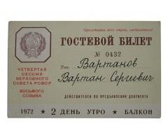Гостевой билет 4 сессия Верховного Совета РСФСР