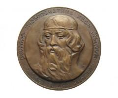 Настольная медаль 400 лет со дня смерти Ивана Федорова