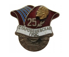 Старобешевская ГРЭС 25 лет