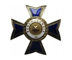 Постугалия Орден Заслуг 2 степени
