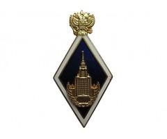 Знак выпускника Московского университета