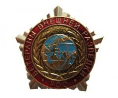 Ветераны внешней разведки РОО