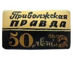 Приволжская правда 50 лет