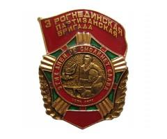 Ветеран 3 Рогнединская партизанская бригада