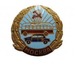Знак на головной убор сотрудника Московского горуправления пассажирского транспорта