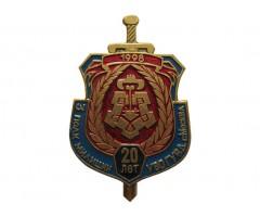 20 лет 3 полк милиции УВО ГУВД г. Москва