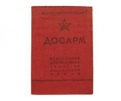 Членский билет ДОСАРМ