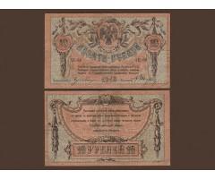 10 рублей 1918 года Ростов-на-Дону