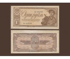 1 рубль 1938 года