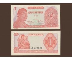 Индонезия 1 рупия 1968 года