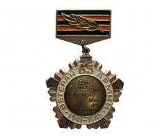 Ветеран 65 армии