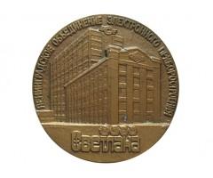 Настольная медаль 100 лет Ленинградскому объединению электронного приборостроения Светлана