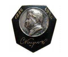Траурный знак Киров 1886-1934