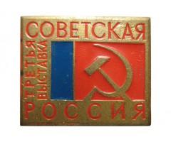 3 выставка Советская Россия
