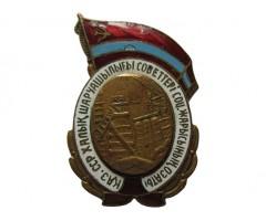 ОСС СНХ Казахской ССР