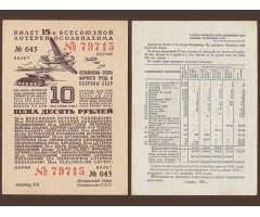 15-я лотерея Осоавиахима 10 рублей 1941 год