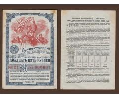 Облигация на сумму 25 рублей 1942 года Военный заем