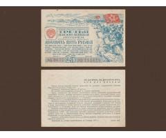25 рублей 1943 года Билет 3-й денежно-вещевой лотереи