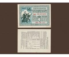 14-я лотерея Осоавиахима 5 рублей 1940 год