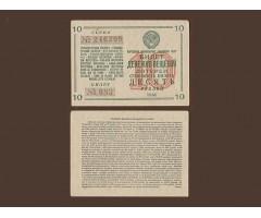 10 рублей 1941 года Билет денежно-вещевой лотереи